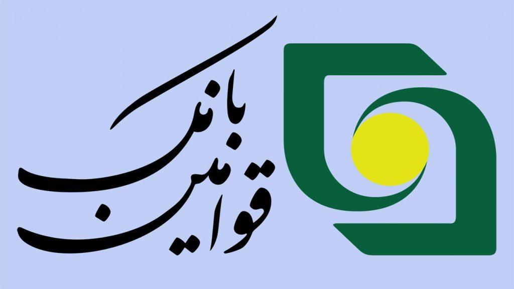 سرپرستی موسسه مالی و اعتباری قوامین حوزه خراسان