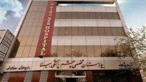 بیمارستان فوق تخصصی چشم پزشکی بینا